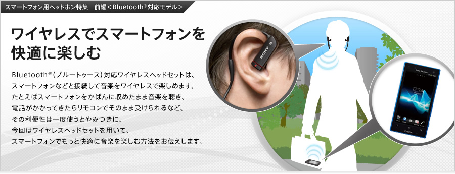 スマートフォン用ヘッドホン特集 前編<Bluetooth®対応モデル> ワイヤレスでスマートフォンを快適