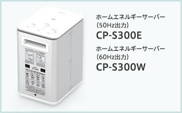 ホームエネルギーサーバー (50Hz出力) CP-S300E ホームエネルギーサーバー (60Hz出力) CP-S300W